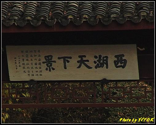 杭州 西湖 (其他景點) - 201 (白堤上的孤山 中山公園)