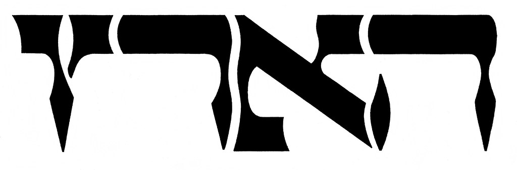 Header of the Newspaper Ha'aretz. Design - Franziska Baruch, 1937. via isotype75