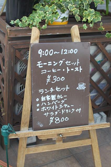 東京路地裏散歩 2014年3月29日