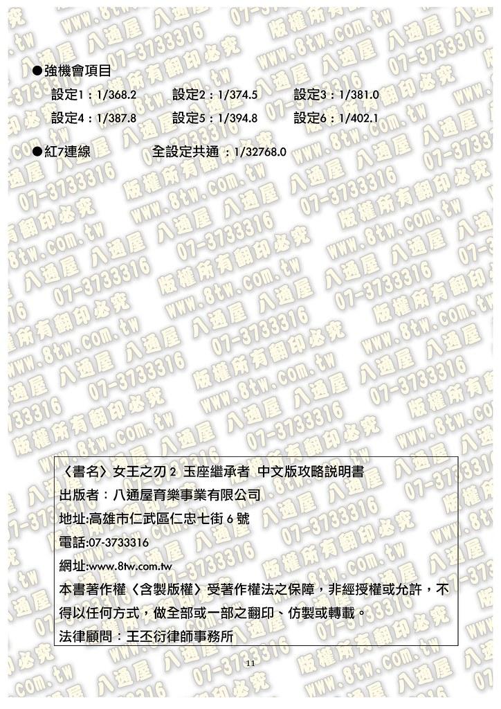 S0153女王之刃2 玉座繼承者 中文版攻略_Page_12