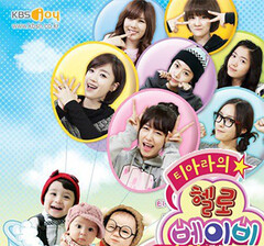 Hello Baby S3 FULL