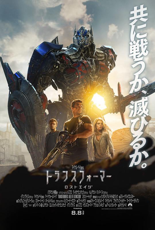 Transformers 4 Japan