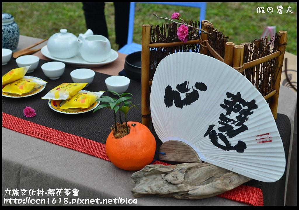 九族文化村-櫻花茶會DSC_4309