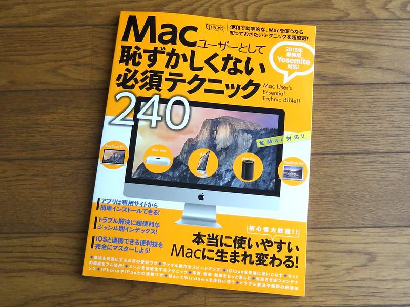 Macユーザーとして恥ずかしくない必須テクニック240