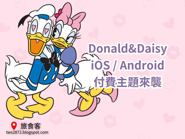 LINE 主題-Donald&Daisy