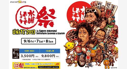 水曜どうでしょう祭 UNITE 2013