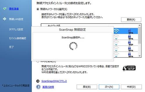 ScanSnap iX500_052