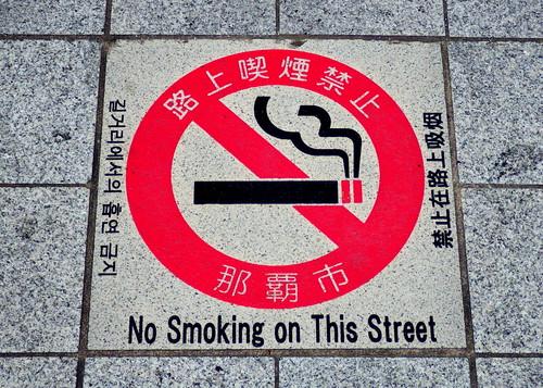 Interdiction de fumer dans la rue de KOKUSAI STREET dans la ville de Naha (principale ville de l'ile d'Okinawa, JAPON )