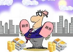 融资融券图片