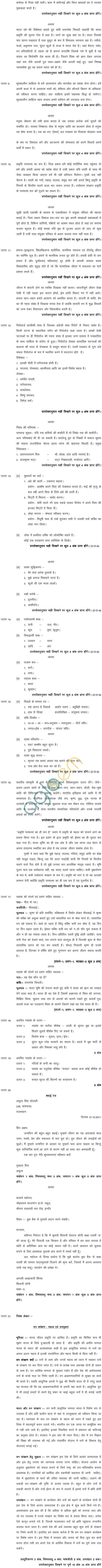 MP Board Class X Hindi General Model Questions & Answers - Set 4