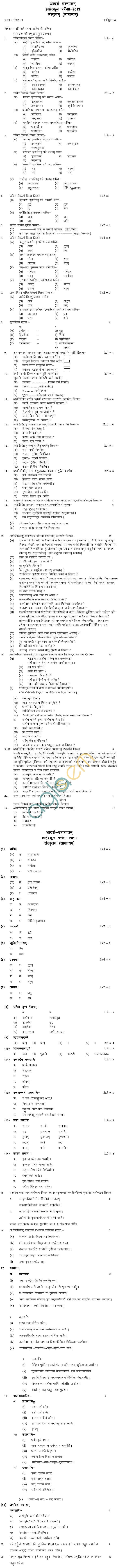 MP Board Class X Sanskrit General Model Questions & Answers - Set 1