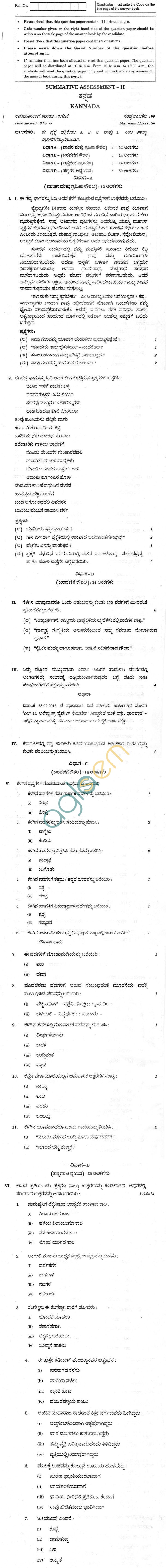 CBSE Compartment Exam 2013 Class X Question Paper -Kannada