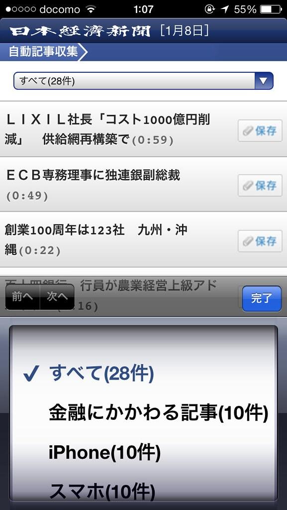 日経電子版 自動収集記事