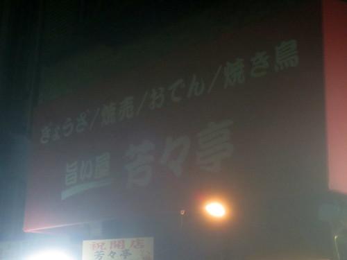 芳々亭(江古田)