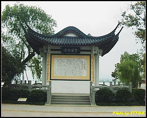 杭州 西湖 (其他景點) - 081 (湖濱路的湖畔與北山路的湖畔交界的錢塘湖石記及排水站)