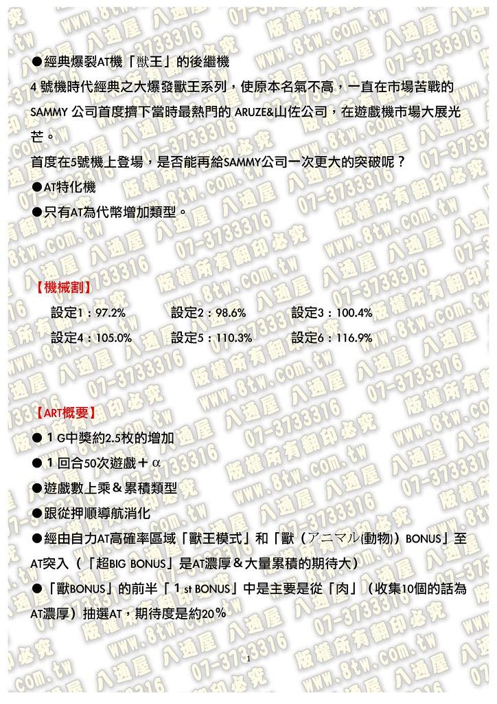 S0180獸王~王者之歸還 中文版攻略_Page_02