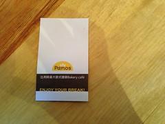 Panos 比利時歐式咖啡連鎖店,名片