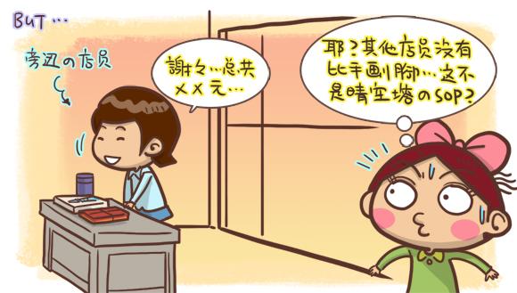 東京旅遊搞笑圖文03