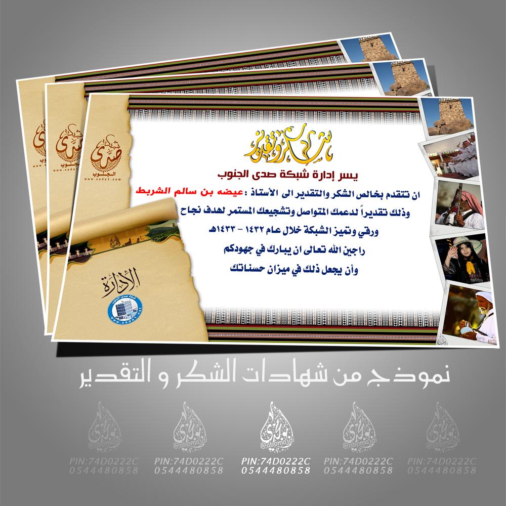 تصاميم جديده لشهادات شكر و تقدير 13993749647_9954d176