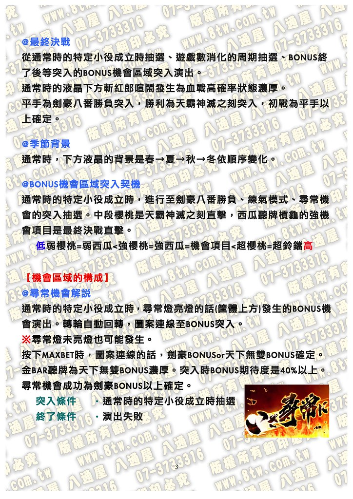 S0204侍魂~劍豪八番勝負 中文版攻略_Page_04