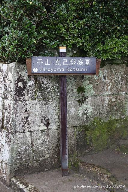 知覧武家屋敷