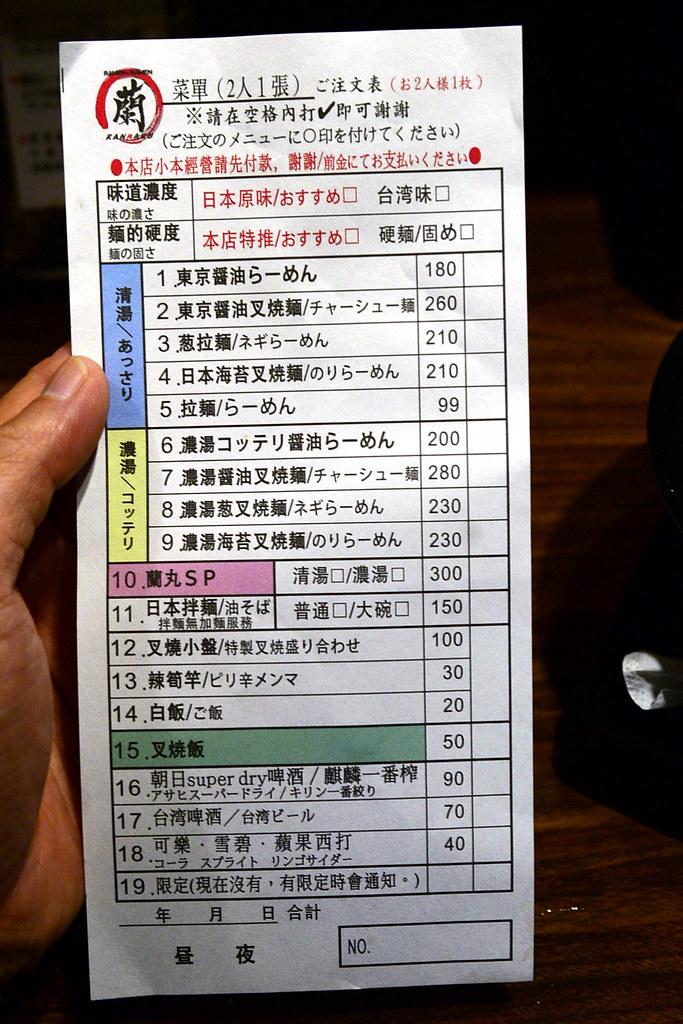 東京醬油拉麵 蘭丸