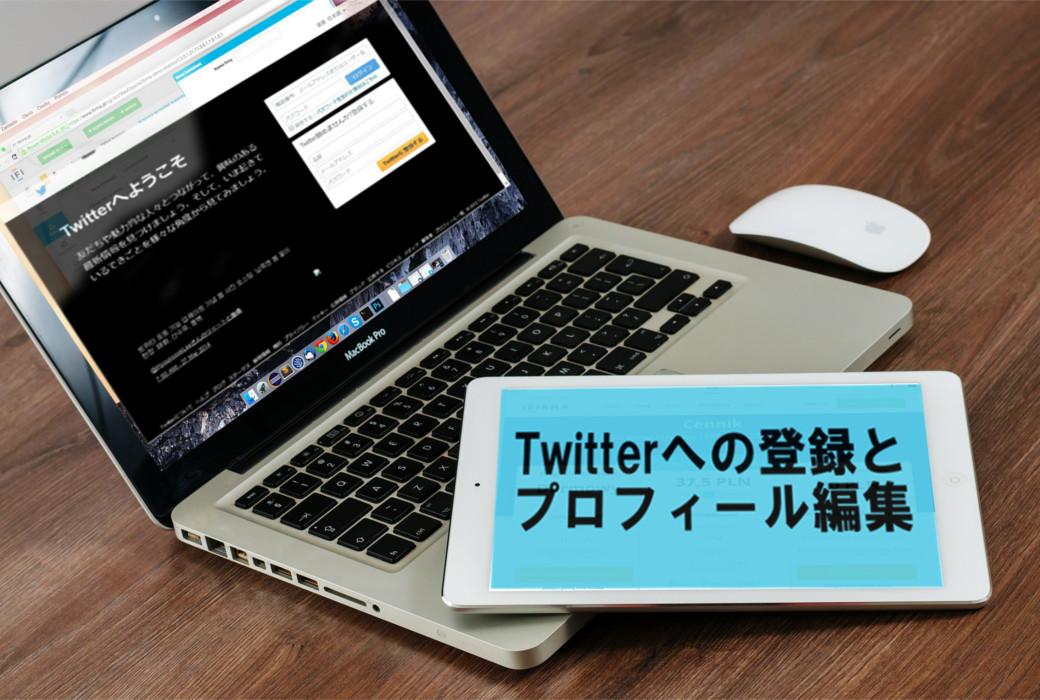 Twitterへの登録とプロフィール編集