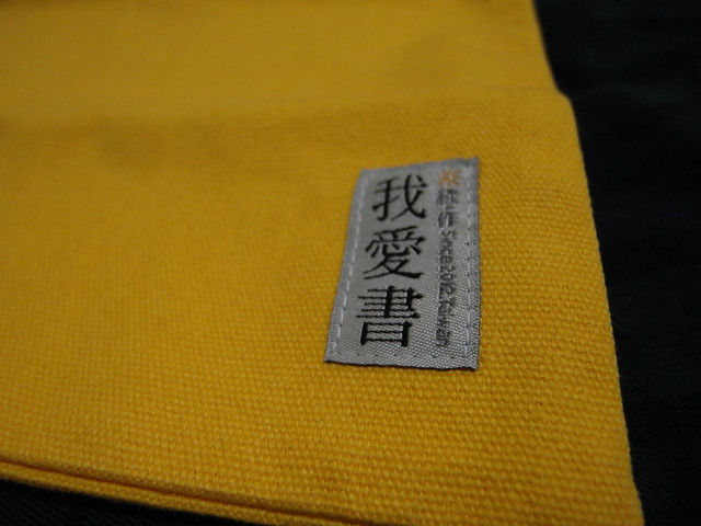 「我愛書」書袋子@換日線「線。作」紅包袋與書袋子
