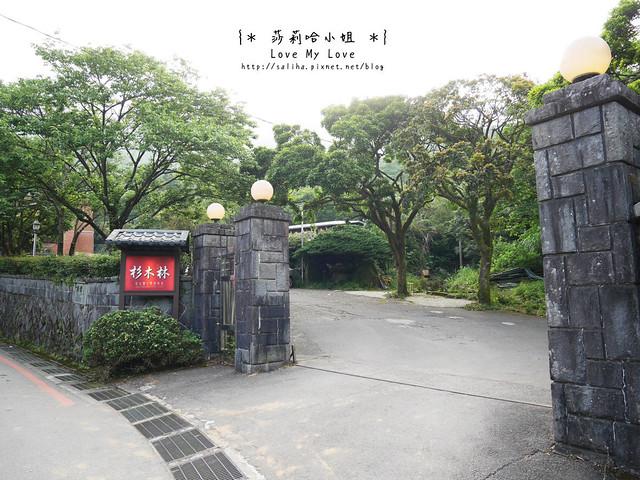 陽明山竹子湖餐廳美食杉木林 (43)