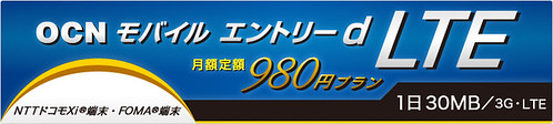 SIMフリーiPhone4Sで月額980円のOCNモバイルエントリーSIMを使ってみた