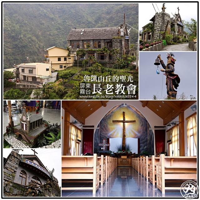 魯凱山丘的聖光-屏東霧台長老教會(1)