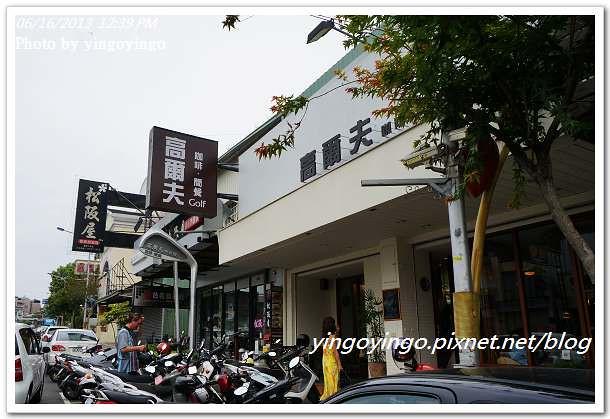 嘉義市_高爾夫咖啡簡餐20130612_DSC04331