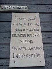 Photo of Konstantin Tsiolkovsky stone plaque