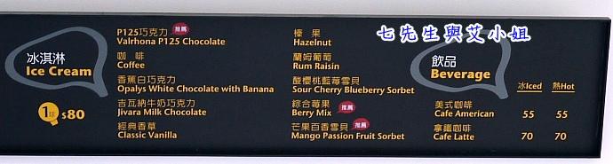 30 北角24法式冰淇淋專賣店