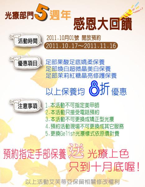 2011.10足部保養活動公告.jpg
