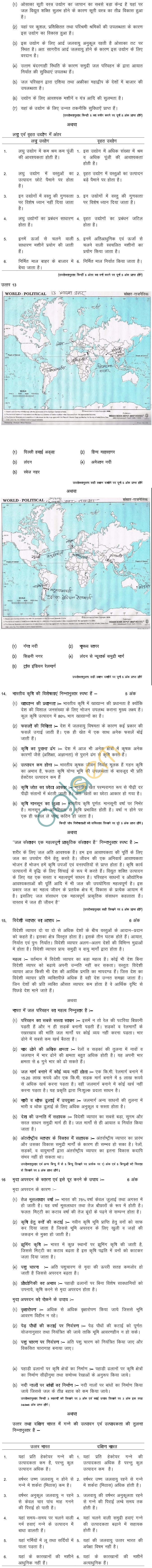 MP Board Class XII Geography Model Questions & Answers - Set 3