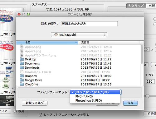 スクリーンショット 2013-09-27 11.07.34