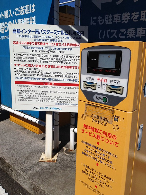 発券機 by haruhiko_iyota