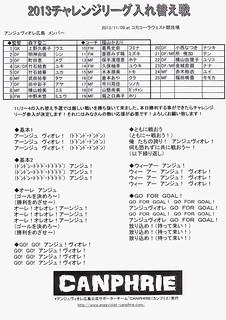 アンジュヴィオレ広島公式サポーターチーム CANPHRIE カンフリエ 発行 メンバー表 コール集