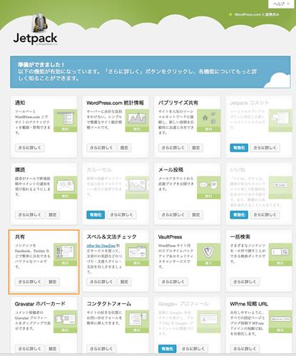 Jetpack 共有