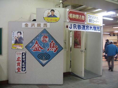 金沢競馬場でかつてあったファンふれあい展示コーナー