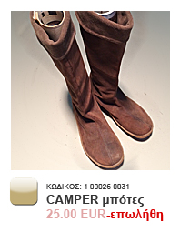 Camper_mpotes_thumb_epolithi