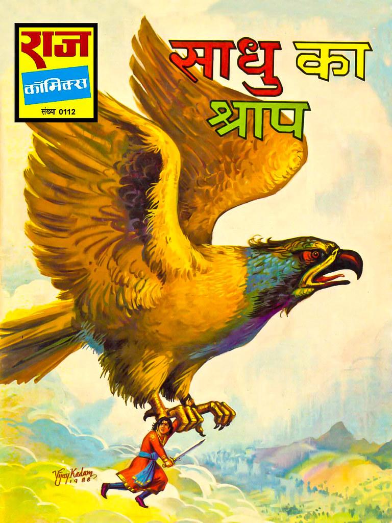 Hindi Comics - 71