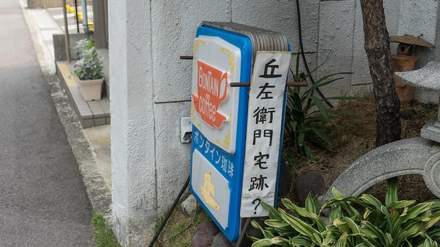 Okazaki_11