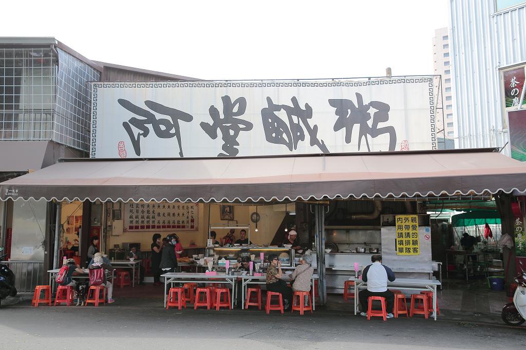 20140508-2台南-阿堂鹹粥 (1)