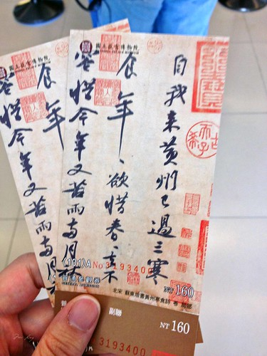 Tickets for the National Palace Museum
