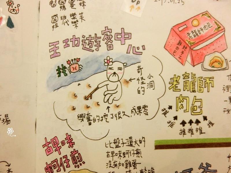 手帳花小豚推薦 (35)