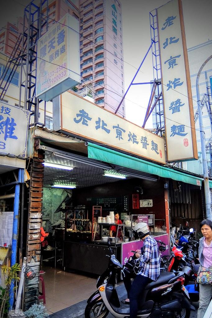 在復興路上的老北京炸醬麵...