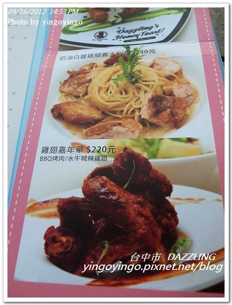 台中市_DAZZLING20120916_R0079572