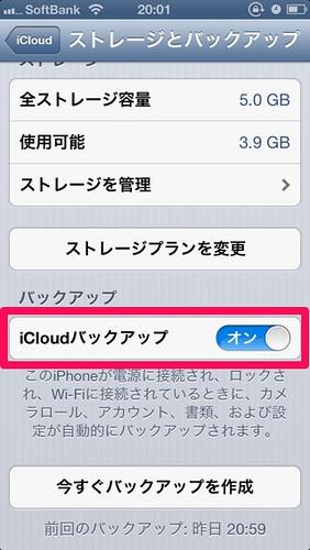 icloud_backup1